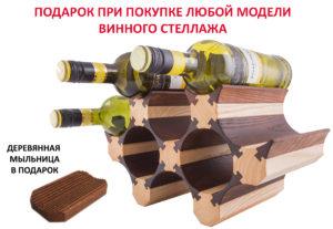 Получите в подарок деревянную мыльницу