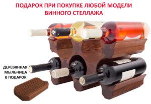 При покупке винного стеллажа получаете подарок