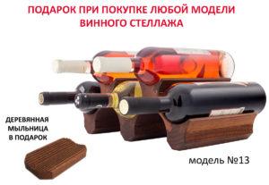 akciya-podarok-pri-pokupke-vinnogo-stellazha-3