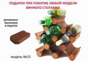 akciya-podarok-pri-pokupke-vinnogo-stellazha-4