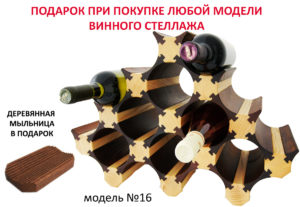 akciya-podarok-pri-pokupke-vinnogo-stellazha-5