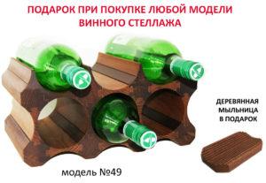 akciya-podarok-pri-pokupke-vinnogo-stellazha