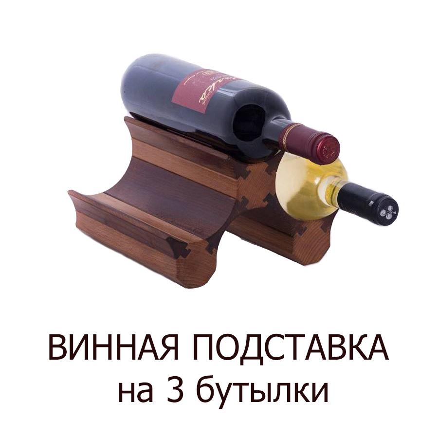Подставка винная на 3 бутылки