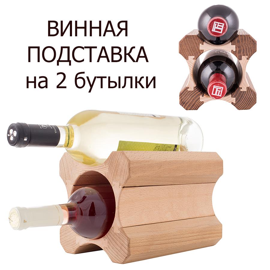 Винная подставка для 2 бутылок