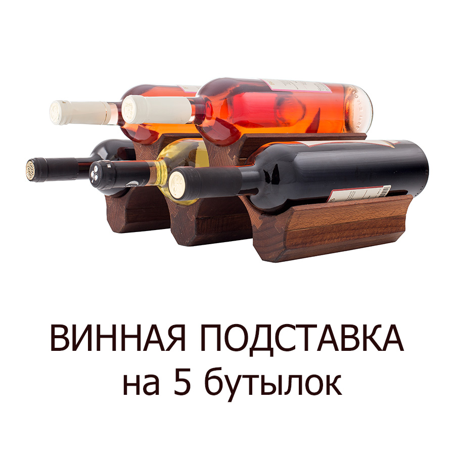 Винная подставка на 5 бутылок