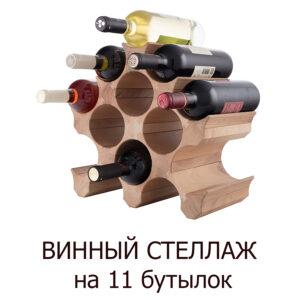 Стеллаж винный на 11 бутылок