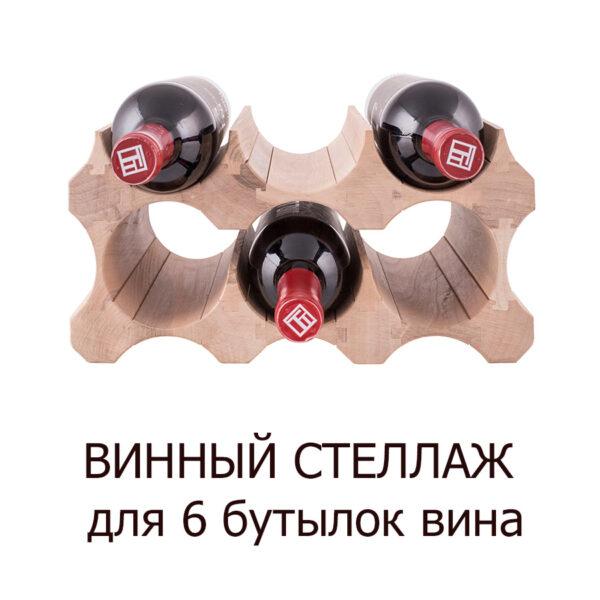 Винный стеллаж для 6 бутылок вина