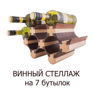 Винный стеллаж для 7 бутылок вина