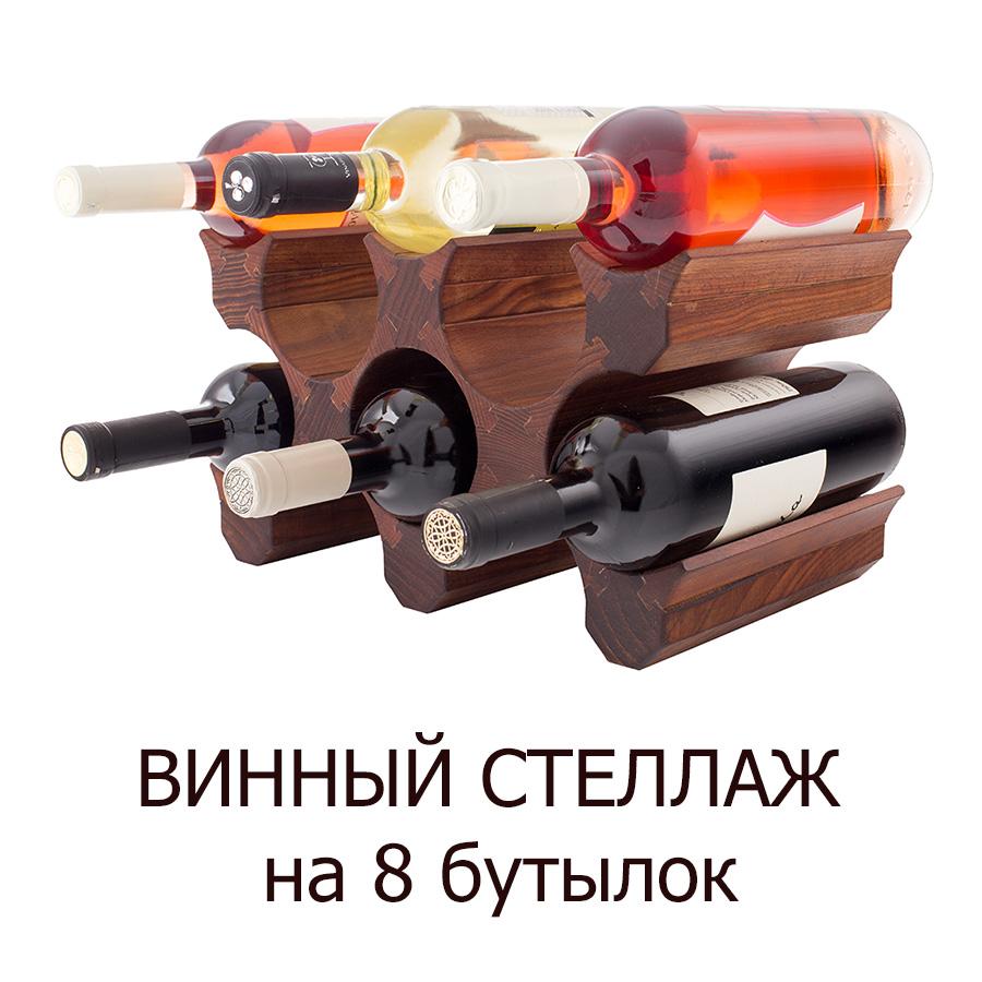 Винный стеллаж для 8 бутылок